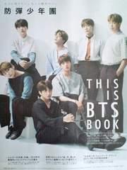 ★防彈少年團★切り抜き★THIS IS BTS BOOK