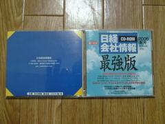 日経会社情報 CD-ROM 最強版