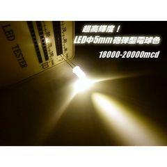 送料無料 LED φ5mm 砲弾型 裸電球色 ウォームホワイト 50個set