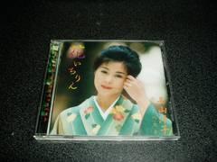 CD「長山洋子/ニューベスト 花いちりん」96年盤