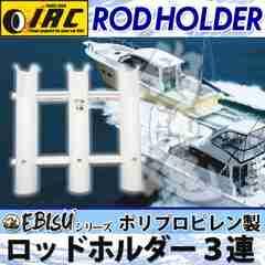 1】貫通式 ロッドホルダー 3連 U字スリット仕様 ネジ6本付属