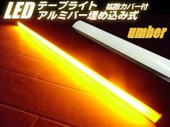 24v拡散カバー付LEDテープライト内蔵バーライト 蛍光灯/オレンジ
