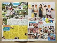 まいジャニ 向井平野永瀬西畑大西◆月刊TVnavi 2015年9月号 2P