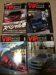 VIPSTYLE 2006年 1年分