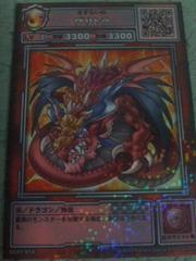 ドラゴンコレクション、さすらいのヴリトラ。