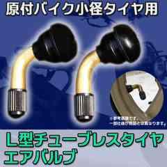 原付バイク小径タイヤ用 L型チューブレスタイヤエアバルブx2pc
