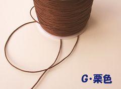 ワックスコード1�o径10m(G・栗色)