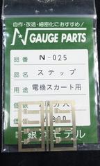 銀河モデル N‐025 ステップ電機スカート用(改)