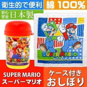スーパーマリオ おしぼり タオル ケース付 OA4 Sk633