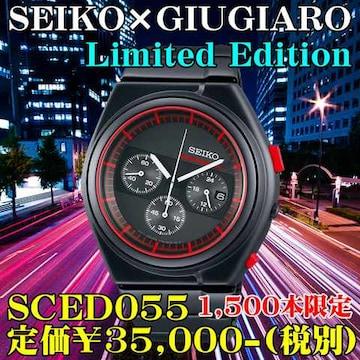SEIKO×GIUGIARO限定品SCED055定価¥35,000-(税別)