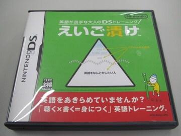 任天堂 DSソフト 英語が苦手な大人のDSトレーニング えいご漬け