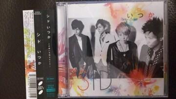 SID「いつか」初回DVD+帯付