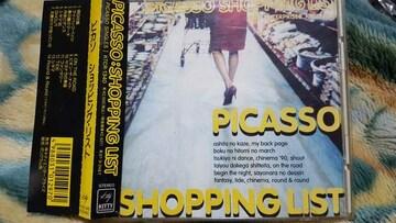 PICASSO(ピカソ) ショッピングリスト ベスト 帯付き