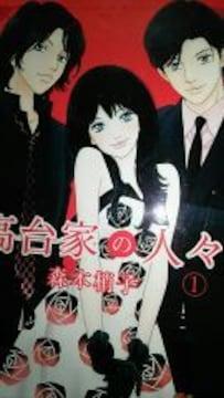 コミック 高台家の人々1〜6巻/森本梢子