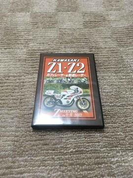 Zミーティング DVD Z1Z2 旧車 CB750 GT750 GT380 SS750