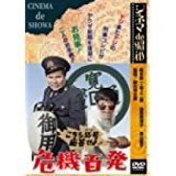 ★新品DVD★ こちら55号応答せよ!危機百発