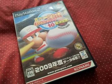 PS2☆実況パワフルプロ野球10超決定版☆