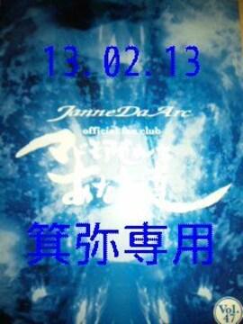 2011年FC会報vol.47◆ラスト1点◆20日迄の価格即決