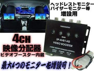 メール便OK!モニター増設用4ch映像分配器/ビデオブースター内蔵