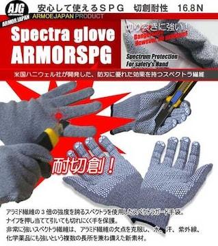 防刃手袋 スペクトラ ガード ドット手袋 16.8N 防刃グローブ 保護