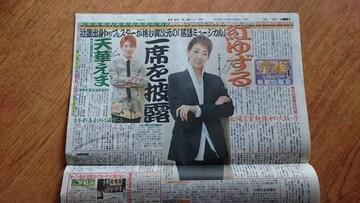 宝塚「紅ゆずる」2018.4.26 日刊スポーツ 1枚