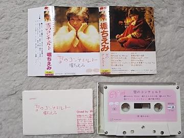 カセットテープ 堀ちえみ '83/12 雪のコンチェルト 全10曲 夕暮れ気分