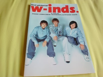 w-inds.写真集☆first pictorial