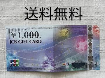 送料無料 JCBギフトカード 1000円
