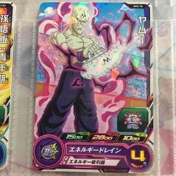 ドラゴンボール  ヒーローズ  ヤムー  SH3-18