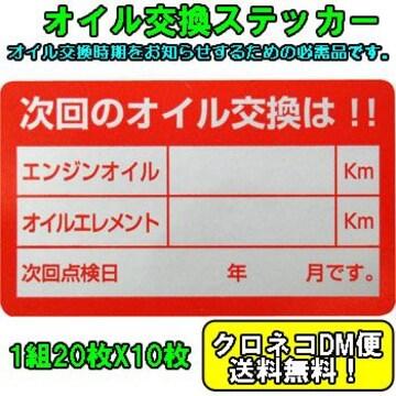 オイル交換ステッカー シール 200枚 送料無料