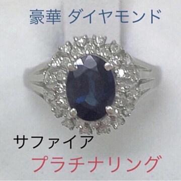 豪華 ダイヤモンド サファイア  プラチナ リング
