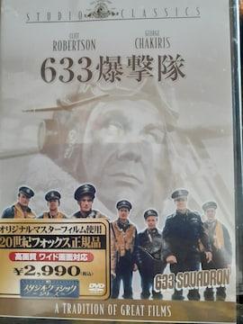 633爆撃隊 新品未開封