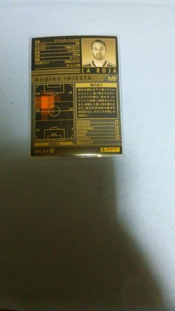 1213 SPS イニエスタ < トレーディングカードの