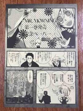 MR.MORNING一巻発売記念ペーパー(高山しのぶ)