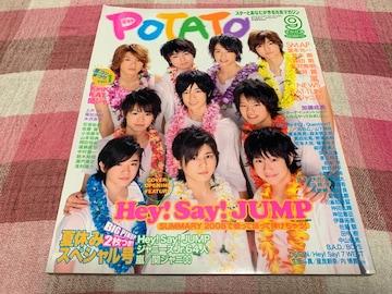 ★1冊/POTATO 2008.9