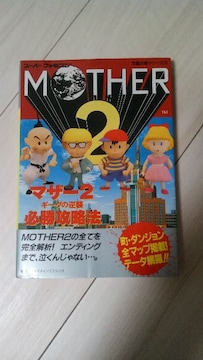 MOTHER2 マザー2攻略本