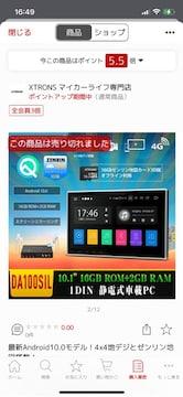 XTRONS10.1インチ別DVDプレイヤー付き