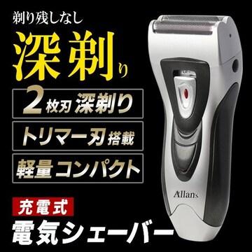 電気シェーバー 髭剃り2枚刃 充電式 -k/i7