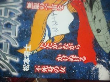 松本零士「クイーンエメラルダス」文庫版全2巻