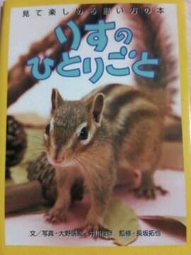 ペット【リス】のひとりごと