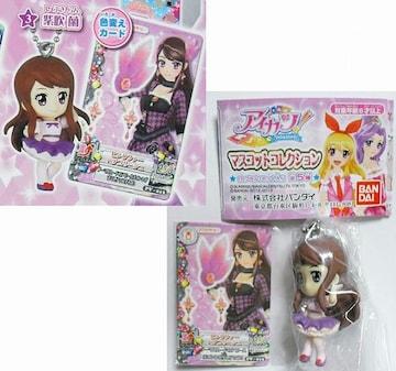 アイカツ! マスコットコレクション 紫吹蘭 ミニアイカツカード PV-015付 新品 即決