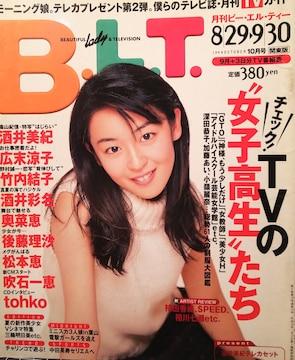 酒井美紀・竹内結子・酒井彩名…【B.L.T.】1998年10月号
