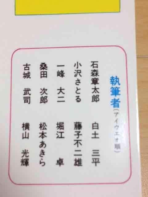 ★忍法十番勝負★横山光輝他九名共著 < アニメ/コミック/キャラクターの