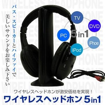 ワイヤレスヘッドホン 5in1 iPod iPad iPhone スマホ