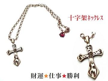 財運・仕事・勝利★十字架★ネックレス★パワーストーン/占
