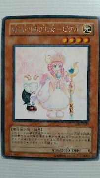 遊戯王【光・魔法の国の王女-ピケル】