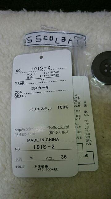 is scoLar☆コート☆新品タグ付き☆定価¥13800 < 女性ファッションの