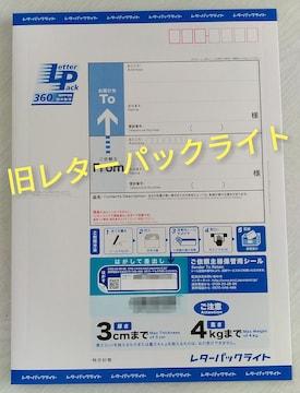 送料無料 旧レターパックライト 360 10枚 ポイント消費