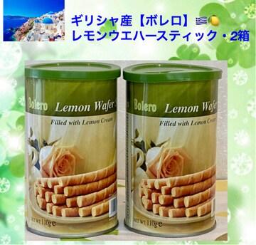 ギリシャ産【ボレロ】レモンウエハースティック2箱(3箱あり)