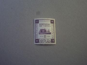 【未使用】1954年 電気通信連合加盟75周年 5円 1枚